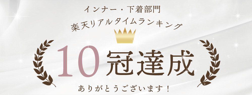 インナー・下着部門 楽天リアルタイムランキング10冠達成!ありがとうございます!
